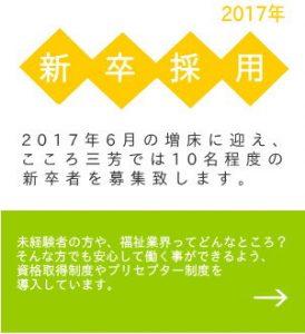2017年こころ三芳新卒採用