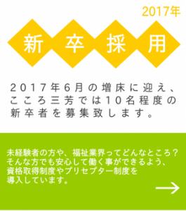 2017saiyou
